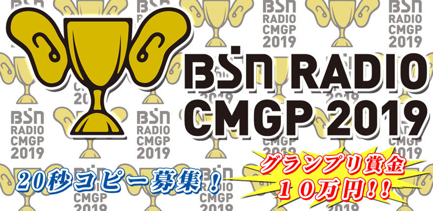 BSNラジオCMグランプリ2019イメージ