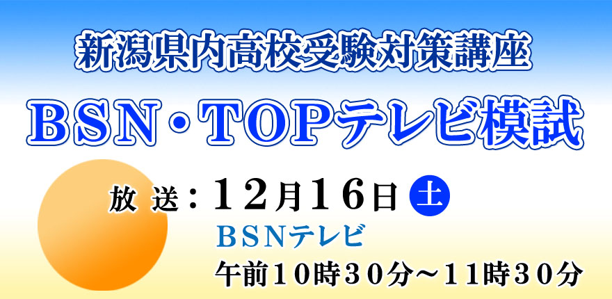 新潟県内高校受験対策講座 BSN・TOPテレビ模試イメージ