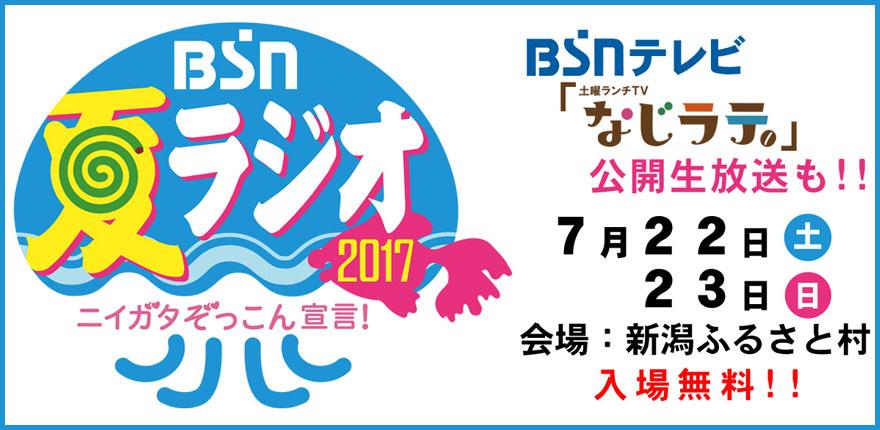 BSN夏ラジオ 2017ニイガタぞっこん宣言