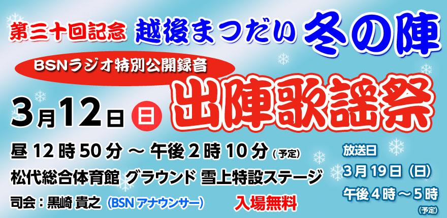 BSNラジオ「第30回記念 越後まつだい冬の陣 出陣歌謡祭」 特別公開録音