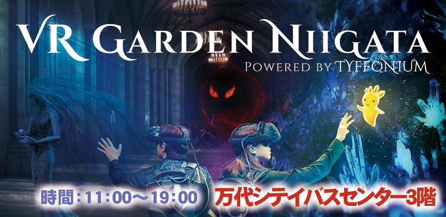 VR Garden NIIGATA Powered by TYFFONIUMイメージ