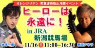 オレンジリボン 児童虐待防止月間イベント 「ヒーローは永遠に! in JRA新潟競馬場」
