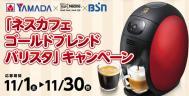 ヤマダ電機×ネスレ日本×BSN「ネスカフェ ゴールドブレンド バリスタ」キャンペーン