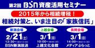 第2回BSN資産活用セミナー