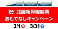 祝!北陸新幹線開業おもてなしキャンペーン
