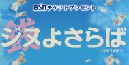 BSNチケットプレゼント『ジヌよさらば~かむろば村へ~』
