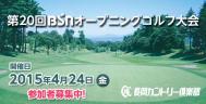 第20回BSNオープニングゴルフ大会