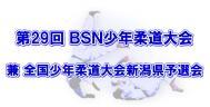第29回BSN少年柔道大会 兼全国少年柔道大会新潟県予選会