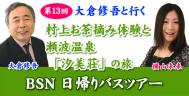 第13回大倉修吾と行く村上お茶摘み体験と瀬波温泉「汐美荘」の旅