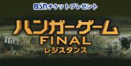 BSNチケットプレゼント『ハンガー・ゲーム:FINALレジスタンス』