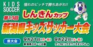 しんきんカップ第13回新潟県キッズサッカー大会