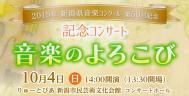 新潟県音楽コンクール<br>第50回記念コンサート「音楽のよろこび」