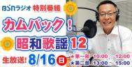 ラジオ 特別番組「カムバック!昭和歌謡 12」