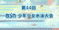 第44回 BSN少年少女水泳大会