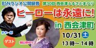 イベント 「ヒーローは永遠に!in 西会津町」