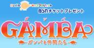 BSNチケットプレゼント『GAMBA ガンバと仲間たち』