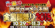 BSN水曜見ナイト 新潟ラーメン王国 全国麺祭り2015