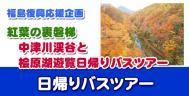 紅葉の裏磐梯 中津川渓谷と桧原湖遊覧日帰りバスツアー