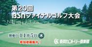 第20回BSNファイナルゴルフ大会