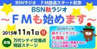 イベント 「BSN秋ラジオ ~FMも始めます~」 と ラジオ新キャッチコピー募集!