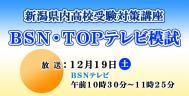新潟県内高校受験対策講座 BSN・TOPテレビ模試