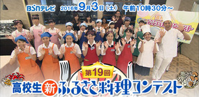 テレビ「第19回高校生新ふるさと料理コンテスト」