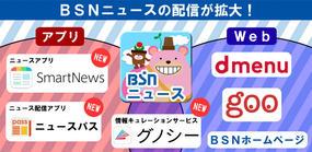 BSNのニュース配信が拡大!