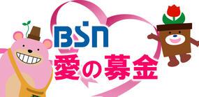 2020年度「BSN愛の募金」ご報告