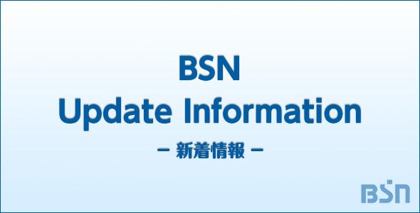 「新潟放送番組基準」更新