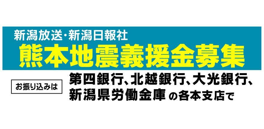 熊本地震義援金募集のお知らせ