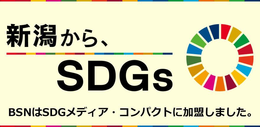 新潟から、SDGs