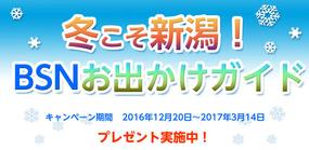 冬こそ新潟!BSNお出かけガイド 第1弾プレゼント実施中!