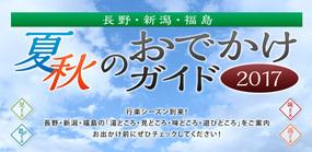長野・新潟・福島 夏/秋のおでかけガイド2017