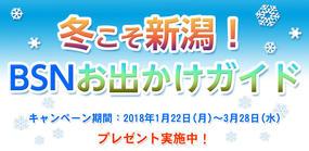 冬こそ新潟!BSNお出かけガイド 第2弾プレゼント実施中!