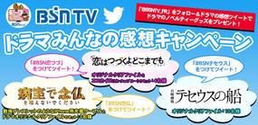 BSN TV ドラマみんなの感想キャンペーン