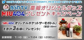 MIU404 番組オリジナルグッズ プレゼントキャンペーン