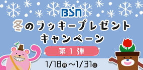 BSN冬のラッキープレゼントキャンペーン【第1弾】