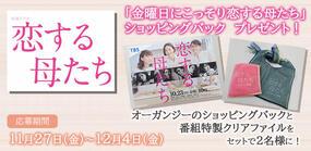 「金曜日にこっそり恋する母たち」ショッピングバック プレゼント!