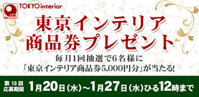 東京インテリア商品券プレゼント