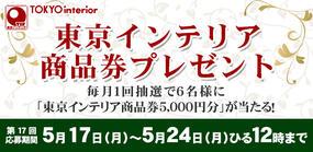 東京インテリア商品券プレゼント(第17回)