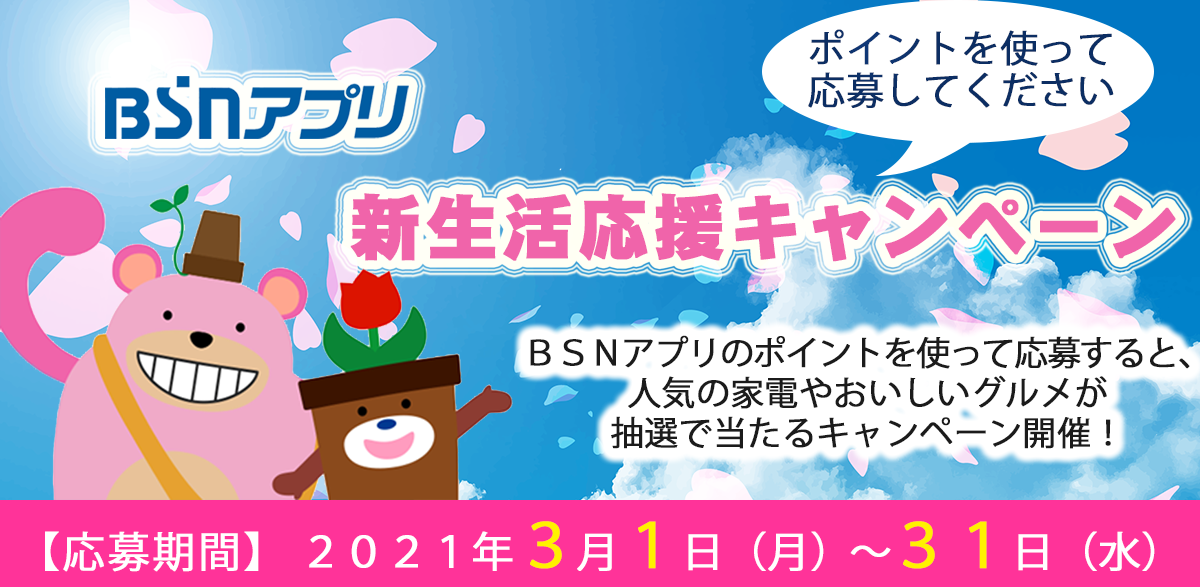 BSNアプリ 新生活応援キャンペーンイメージ