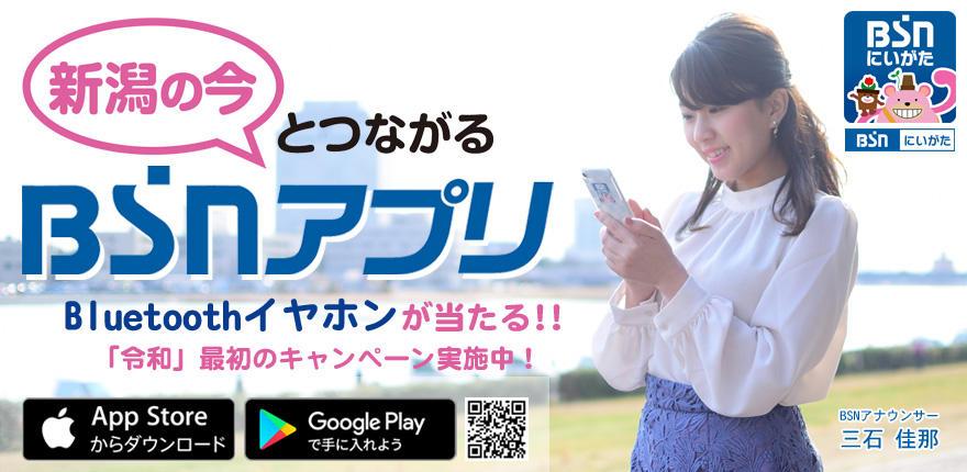 「BSNアプリ」ダウンロードキャンペーン第二弾イメージ