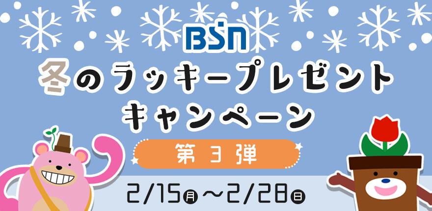 BSN冬のラッキープレゼントキャンペーン【第3弾】イメージ