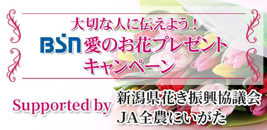 BSN愛のお花プレゼントキャンペーン
