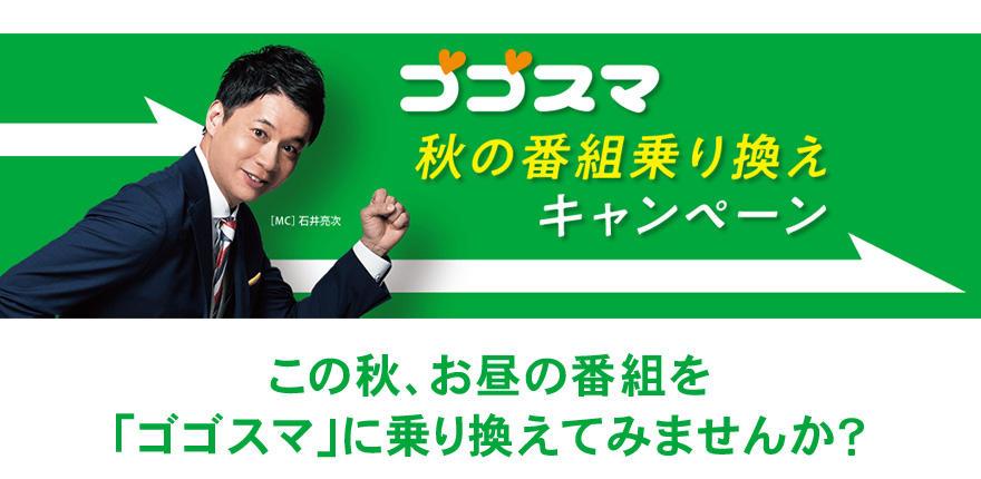 ゴゴスマ秋の番組乗り換えキャンペーンイメージ