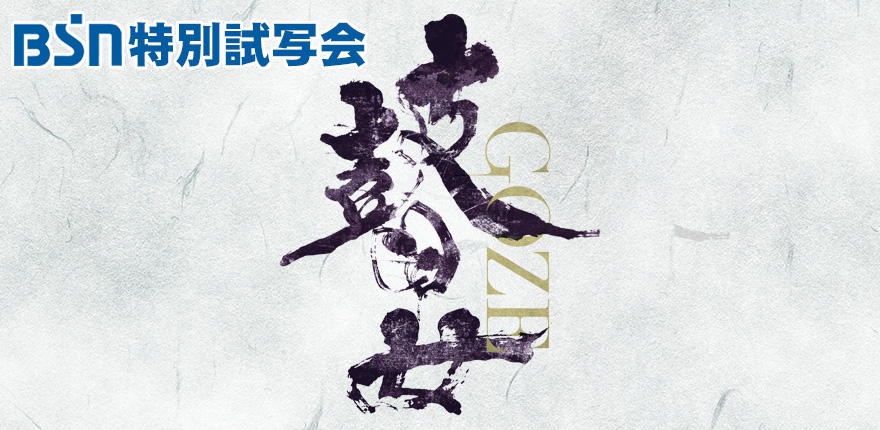 BSN「映画 瞽女GOZE」特別試写会イメージ