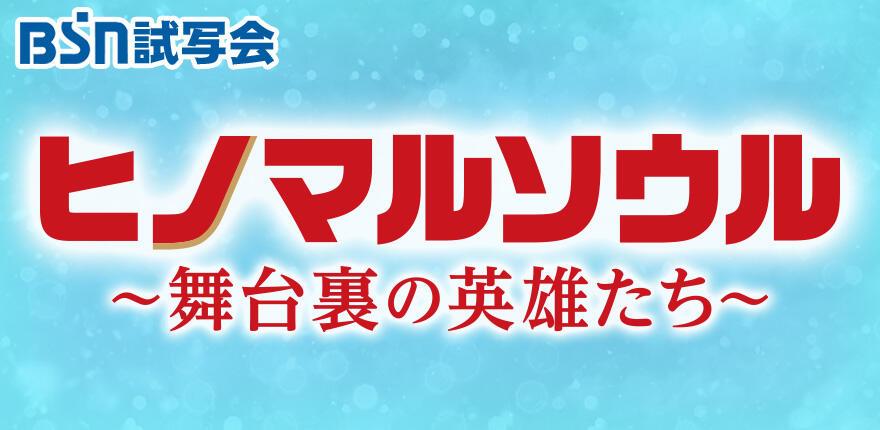 BSN試写会『ヒノマルソウル~舞台裏の英雄たち~』イメージ