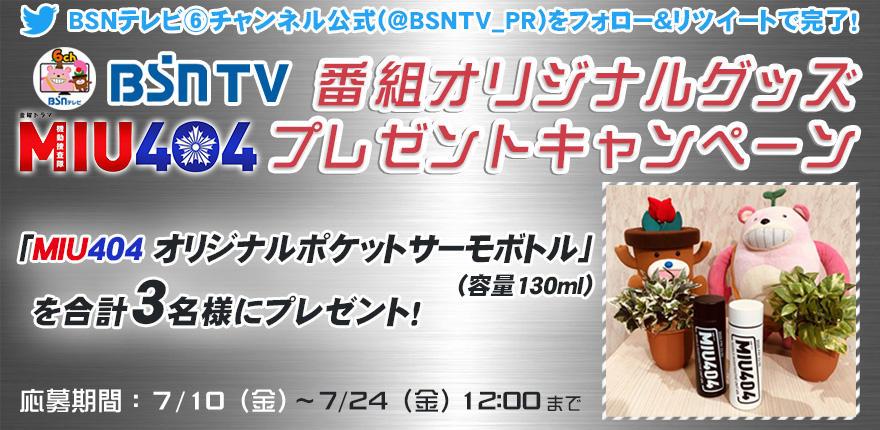 MIU404 番組オリジナルグッズ プレゼントキャンペーンイメージ