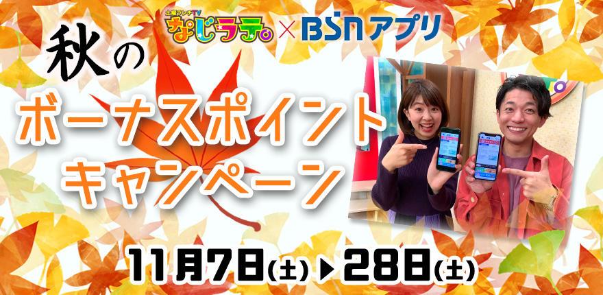 なじラテ。×BSNアプリ 秋のボーナスポイントキャンペーンイメージ