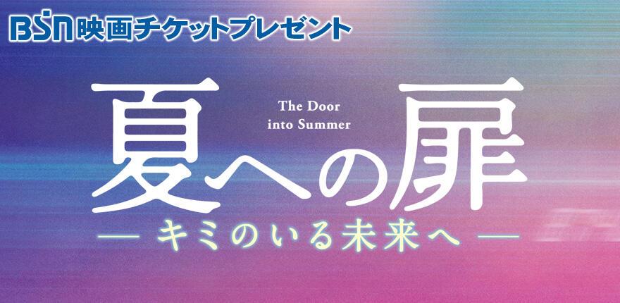 BSN映画チケットプレゼント『夏への扉 -キミのいる未来へ-』イメージ